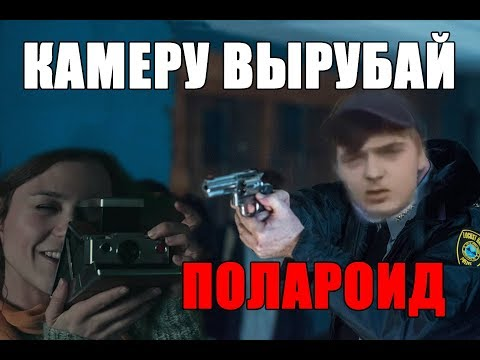 Полароид: призрак из фотоаппарата ОБЗОР фильма Polaroid 2019