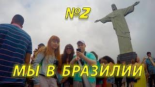 Путешествие в Бразилию №2 | Вот, вот, вот! Едем на Корковадо!(В это видео мы отправляемся на гору Корковадо! Это 2-ое видео из серии нашего путешествия по Бразилии! Не..., 2015-09-17T19:42:34.000Z)