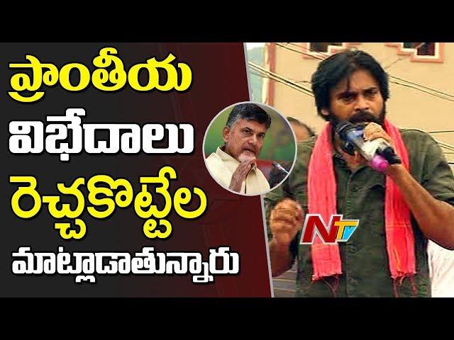 Pawan Kalyan Fires on CM Chandrababu at Vizianagaram Public Meeting | Janasena Porata Yatra | NTV