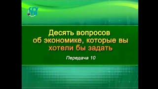 Экономика. Передача 10. Место России в мировой экономике