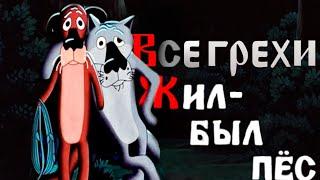 """Все грехи и ляпы мультфильма """"Жил-Был Пёс"""" (1982)"""