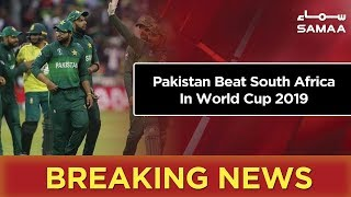 Breaking News | Pakistan Beat South Africa In World Cup 2019 | 23 June 2019