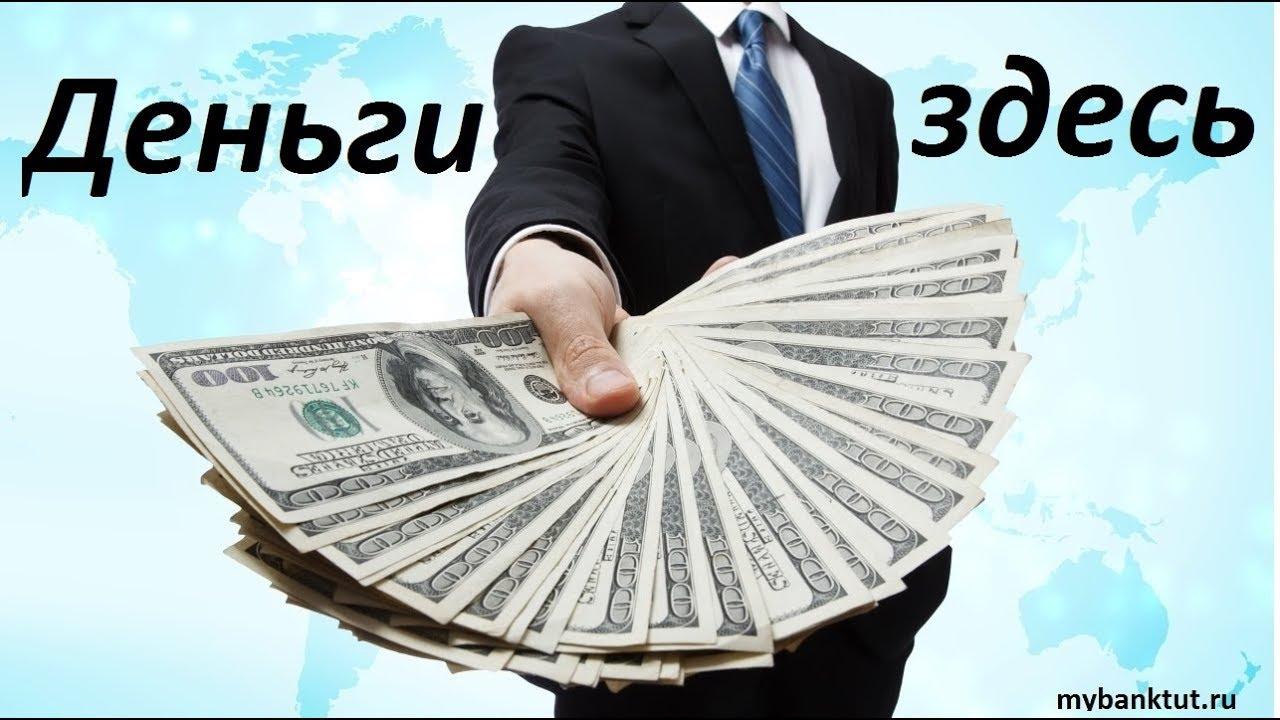 процентная ставка потребительского кредита сбербанк саранск