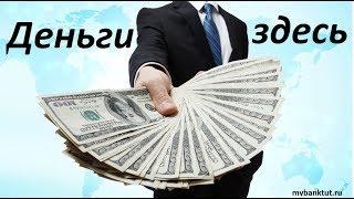 Домашние деньги  / Деньги с доставкой на дом/ Кредит