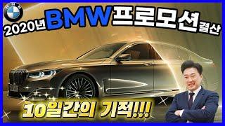 [프리페이] BMW 12월 프로모션 막판 뒤집기! 10…