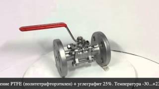 видео Полнопроходной шаровой кран NAVAL | Автомобильно-общественный блог