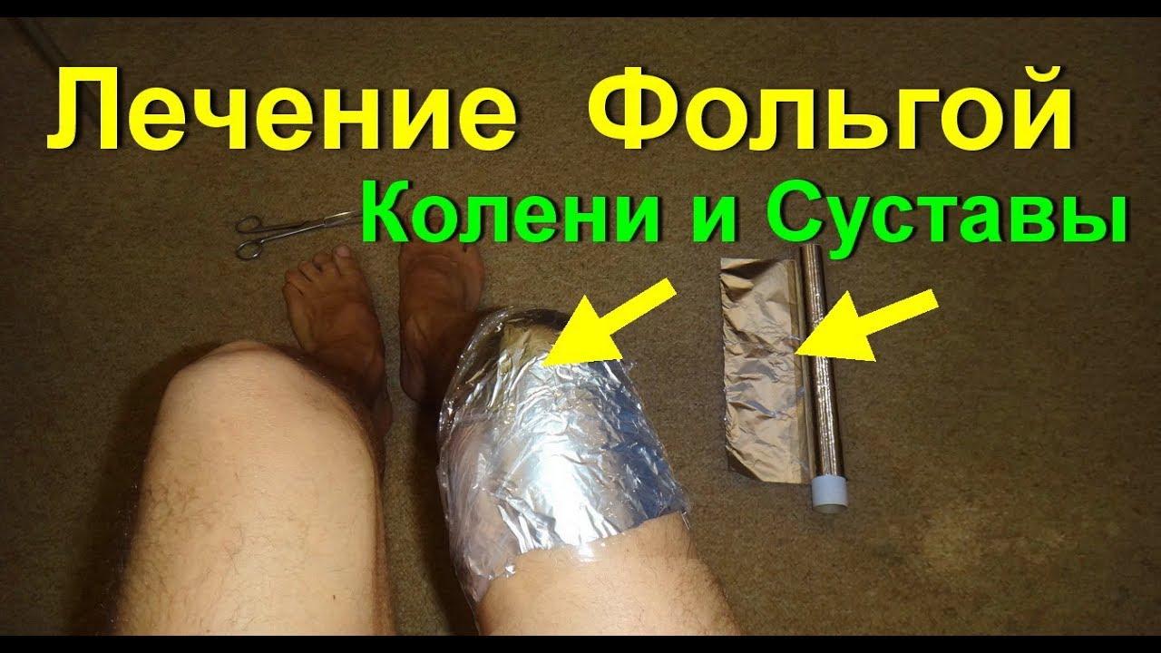 Лечить суставы колени настой для суставов из адамова яблока