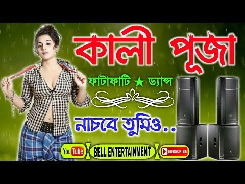 Kali Puja 2018 Dj Song   #Tapori Baja Dance   Kali Puja 2018 Dj Dhamaka Dance Mix   Diwali 2018 Dj
