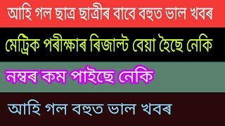 Good news for students    HSLC Result 2019 new update for students   