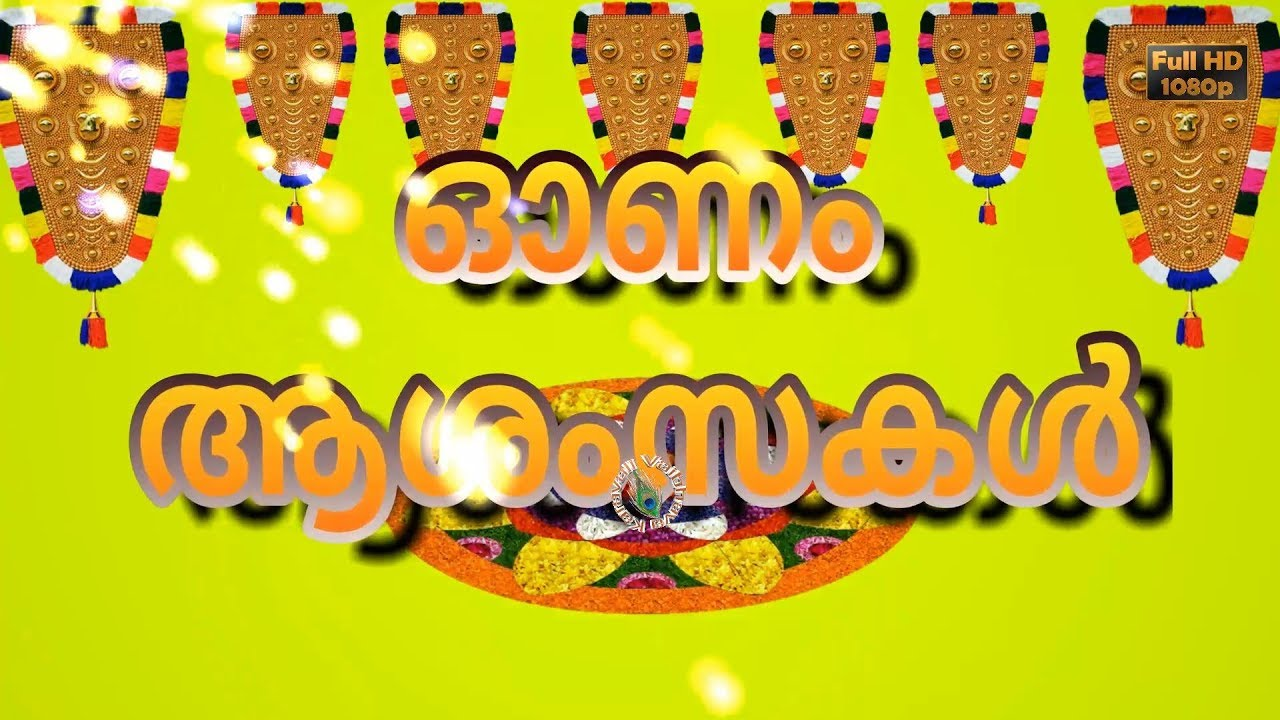 Happy Onam 2018 Onam Wishes In Malayalam Images Greetings