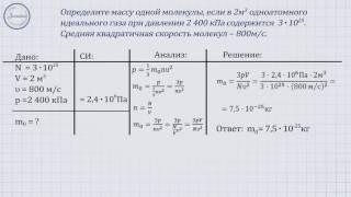 Физика 10 Идеальный газ  Основное уравнение МКТ идеального газа  Решение задач