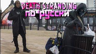 DEATH STRANDING ПО-РУССКИ