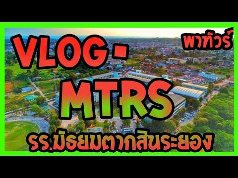 Vlog.MTRS school ทัวร์โรงเรียนมัธยมตากสินระยอง
