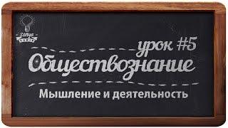 Обществознание. ЕГЭ. Урок №5.