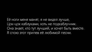 Егор Крид - Я у твоих ног (Lyrics)