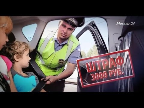 Новый закон РФ от 1 июля 2017 перевозка детей без ДУУ