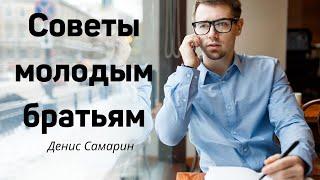 Советы молодым братьям  Д.Самарин
