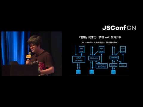 Understanding Modern Web Development - dexteryy/杨扬 · JSConf China 2017