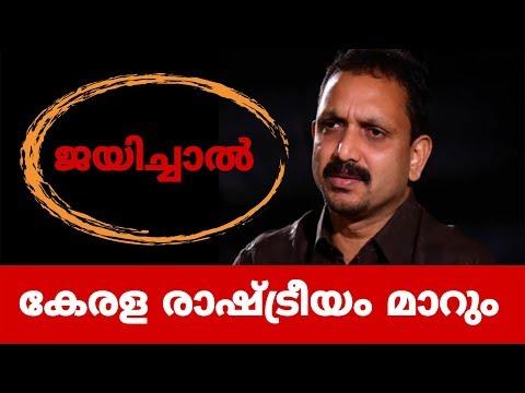 അയ്യൻ തീരുമാനിച്ചത് എന്ത് ?  | Express Kerala