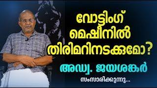 വോട്ടിംഗ് മെഷീനിൽ തിരിമറിനടക്കുമോ | Adv Jayashankar | Election 2019 | EVM | VVPAT