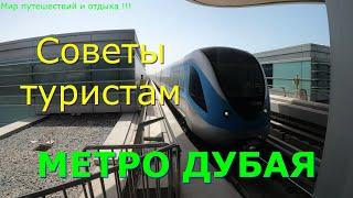 DUBAI 2021 Метро Дубая Советы приезжающим туристам Metro in Dubai Advice for tourists coming 4К