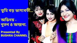 Video TUMI, TUMI BORO VAGGOBOTI - SABINA YASMEEN & RUNA LAILA. download MP3, 3GP, MP4, WEBM, AVI, FLV Maret 2018
