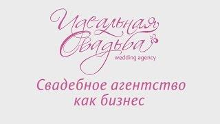 Свадебное агентство как бизнес