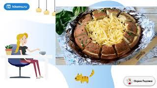 Лазанья в Цветущем хлебе Рецепты вкусных блюд