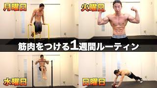 【1週間】最速で筋肉をつけていくために絶対に意識した方がいい習慣
