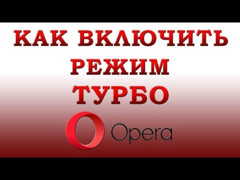Как Включить Режим Турбо в Браузере Опера в 2018