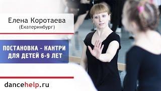 Постановка - кантри для детей 6-9 лет. Елена Коротаева, Екатеринбург