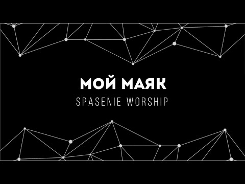 [Spasenie Worship] Мой Маяк | Lyrics