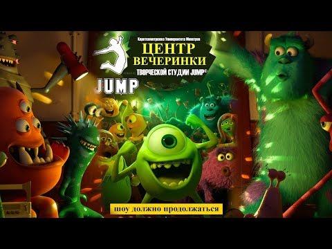 Центр вечеринки мультфильм 2014
