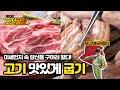 돼지고기 맛있게 굽는방법 (feat. 이베리코) 도전꿀팁|쉐어하우스