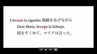 さっさとエスペラント第25課(1)継続分詞能動形
