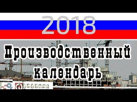 Производственный календарь (табель-календарь) на 2018 год