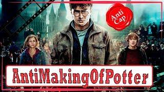 Как снимали Гарри Поттера (Часть 4) / Making of Harry Potter (Part 4)