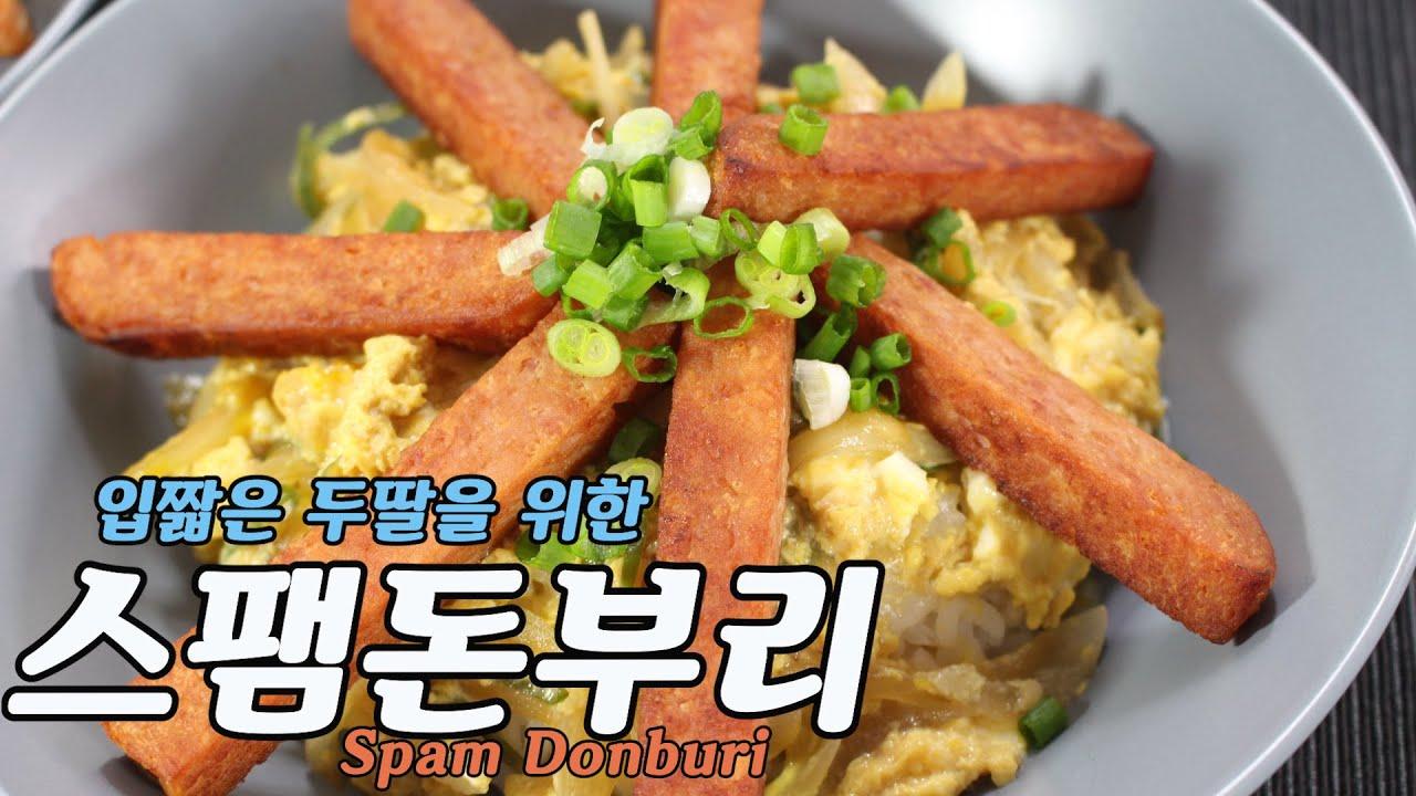 초간단 자취요리 스팸돈부리(Spam Donburi)만들기!!!