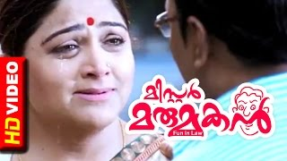 MR.Marumakan Malayalam Movie | Malayalam Movie | Family re Unites | Dileep | Kushboo | Suraj | HD
