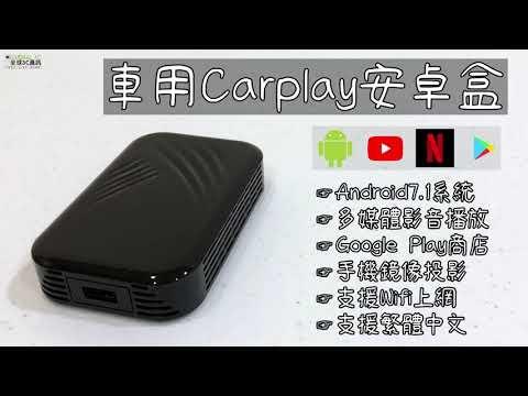 插線秒變安卓機 原車CarPlay升級安卓系統 AI安卓盒 Android Play商店 YouTube Netflix | Yahoo奇摩拍賣