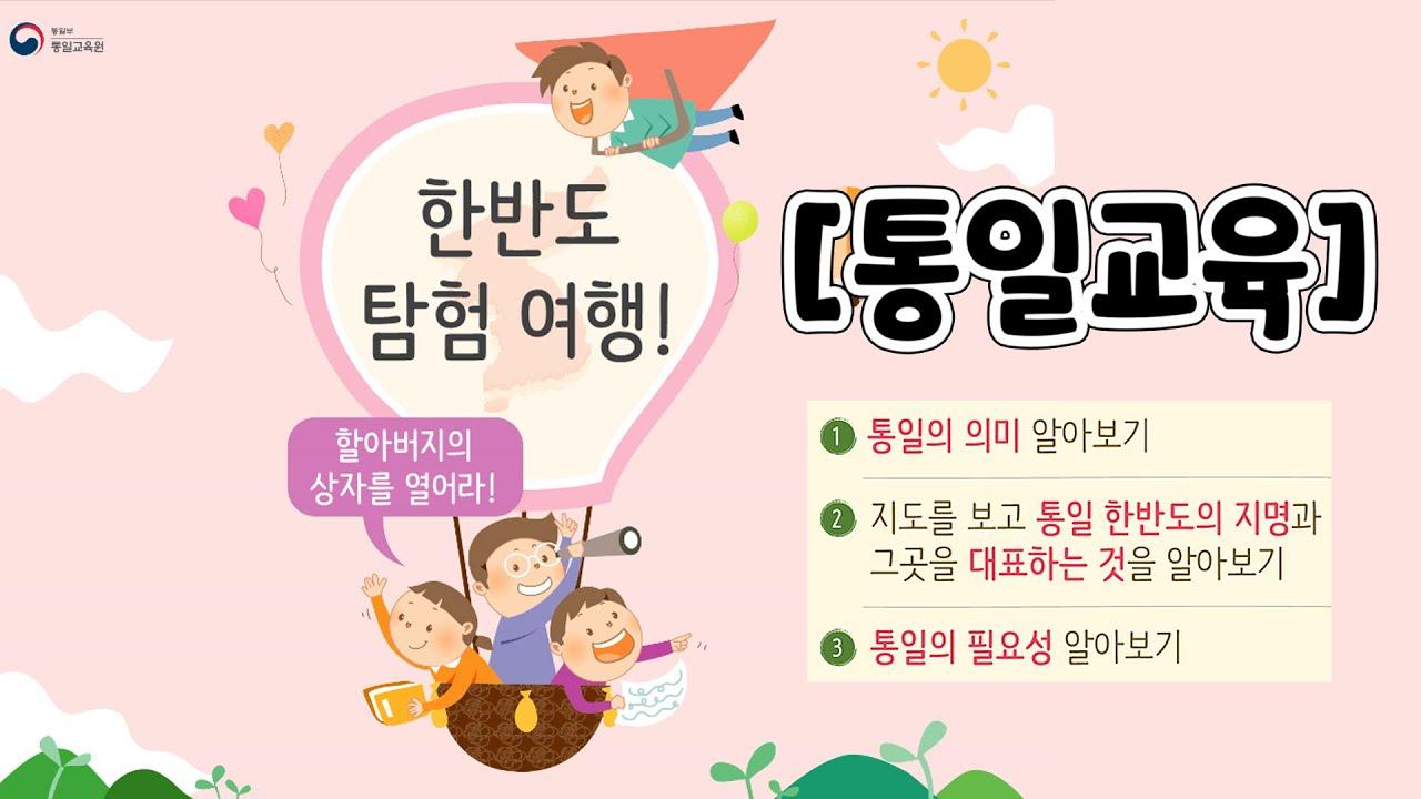[통일교육] 한반도 탐험여행-(출처: 통일교육원)   소원   할아버지   평양   북한   평화   용툰과 교육영상