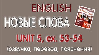 НОВЫЕ СЛОВА 5 UNIT учебник 8 класса Афанасьевой и Михеевой