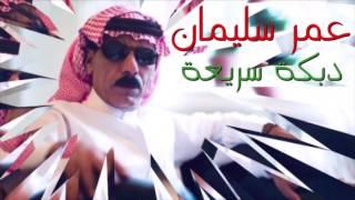 عمر سليمان دبكة سريعة نار 2017