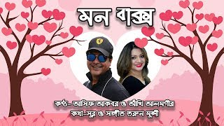 Song: Mon Bakso | মন বাক্স Singer: Asif Akbar | Ankhi Alamgir Lyric...