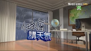 周六東北風颱風共伴效應 風強雨大