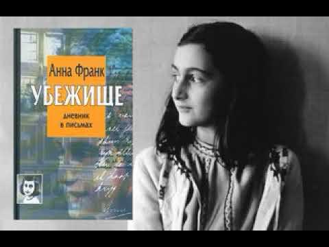 """Анна Франк """"Убежище. Дневник в письмах"""" 1-я часть (Аудиокнига)"""