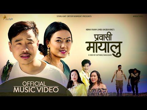 PRABASI MAYALU - Ft. Alish Rai, Sujata Thulung    Deepa Lama    New Nepali Song 2021    Latest Song