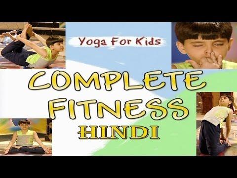 Yoga for Kids Complete Fitness - Your Yoga Gym - Hindi