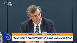 Τσιόδρας:Μετάδοση του ιού μέσω κλιματιστικού διαπίστωσαν Έλληνες επιστήμονες-Κεντρικό δελτίο|OPEN TV