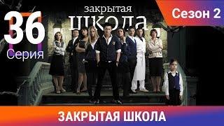 Закрытая школа. 2 сезон. 36 серия. Молодежный мистический триллер